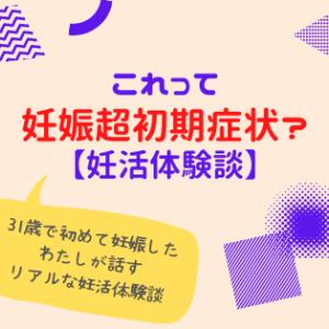 【妊活体験談】これって妊娠超初期症状…?