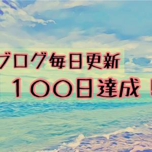 ブログ毎日更新100日達成!