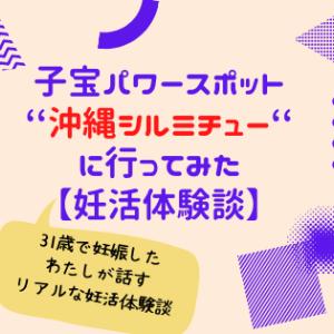 【妊活体験談】''沖縄シルミチュー''に行ってみた【子宝パワースポット】