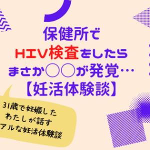 保健所でHIV検査をしたらまさか○○が発覚…【妊活体験談】