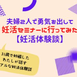 ジネコ妊活セミナーに夫婦で参加【妊活体験談】