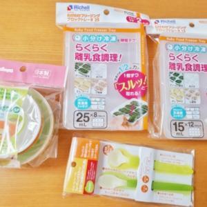 離乳食の準備はたったこれだけ!西松屋の食器と製氷皿・ブレンダー・無料アプリ