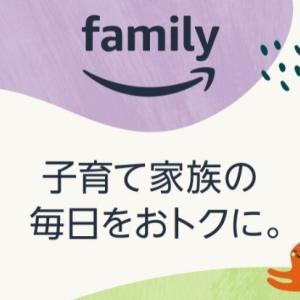 Amazonファミリーは登録で300ポイント!年会費無料のデメリットは?