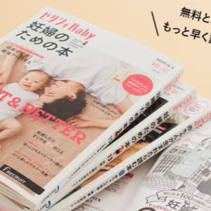 ゼクシィBaby(ゼクシィベビー)の雑誌は無料!妊娠したら会員登録
