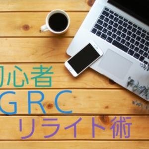 検索順位ツールGRCの使い方!SEOリライト対策【初心者向け】
