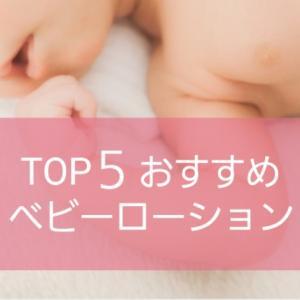 赤ちゃん・子供の保湿に!ベビーローションおすすめランキング5選