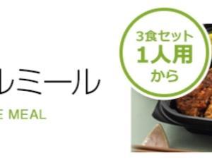 ヨシケイ「シンプルミール」の口コミは?冷凍弁当お試しレビュー!