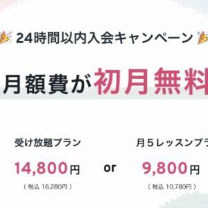 シーライクス入会キャンペーン・クーポン情報【2021年5月更新】