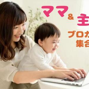 令和のママ・主婦ブログ5選!ワードプレスを使う現役ブロガー