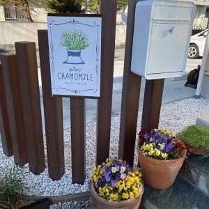 「ギャラリーカモミール」の看板と小さなハーブのお庭ができました。