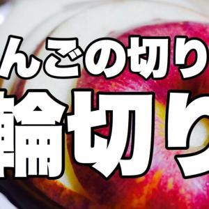 りんごはスライスの方がいいらしい?これほんまなん?