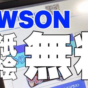 ローソンの無料印刷サービスがスゴイ!混雑すぎたけどやっと印刷できた!