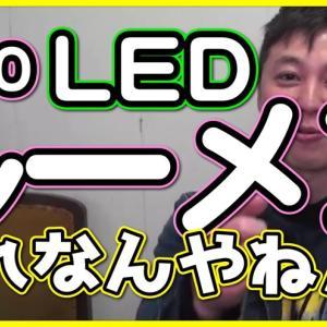 ルーメンってなに?LEDの明るさで迷ったらこれを基準に!400ルーメンを検証!