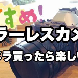 オススメのミラーレスカメラ『Panasonic DMC-G6H』を触ってみて。