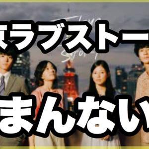 東京ラブストーリー2020もさ絶妙にすれ違うんです。関口要注意!
