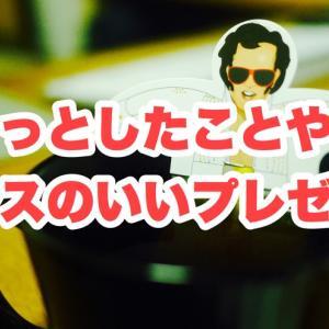 紅茶好きな人へ贈る、オシャレで最適なプレゼント!