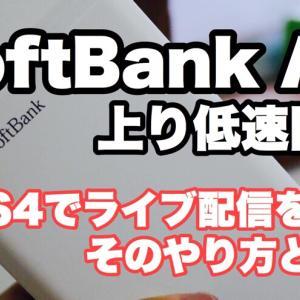 SoftBankAirの上り低速問題をクリアすれば、PS4のライブ配信は問題なくできる!