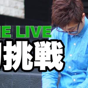 LINE LIVEのチャレンジはおそるべしだわ。。