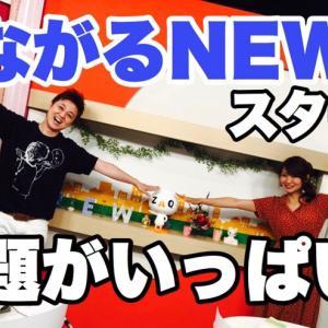 いよいよスタート『ジモト応援 大阪つながるNews』初回の放送を終えて…