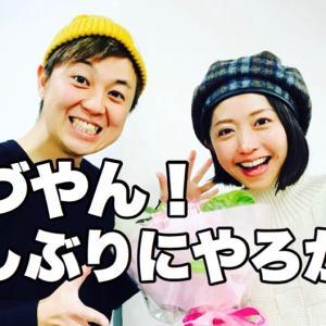 土曜日に小塚舞子ちゃんとインスタライブコラボやります!それに伴って明日の夜、一喜一憂ライブやります!