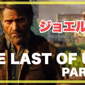 PS4の名作ゲーム『THE LAST OF US PART2』が映画のようで面白い!