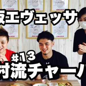 大阪エヴェッサ #13 中村浩陸選手と楽しむ『オンライン料理教室』してきました。
