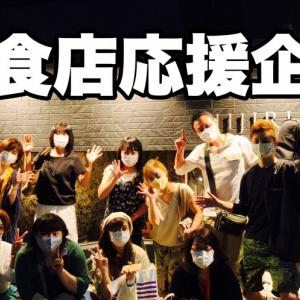 飲食店応援プロジェクト第1弾は大成功!堺東にある『比内地鶏 聖』さんで大はしゃぎ!