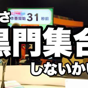 『大阪つながるNEWS』で紹介した『黒門市場のワンコイン市』に行きたいねんけど?