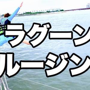 1億円の船に乗ると不思議な気分になるんだな。豪華すぎたクルージング!