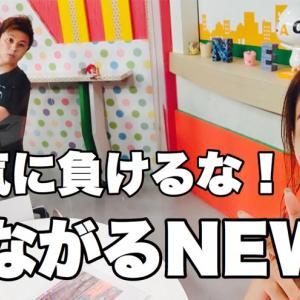 眠気抜群の『大阪つながるNEWS』でした、結果は金曜日に!