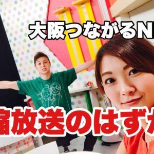 『大阪つながるNEWS』短縮放送のはずが、、、。