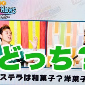 『J:COM 大阪つながるNEWS』カステラって洋菓子なん?和菓子なん?
