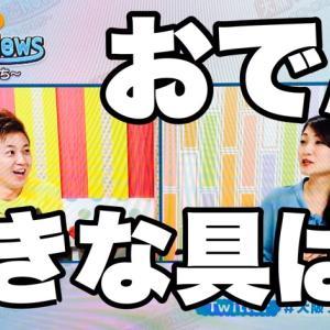 おでんの好きな具ってなんですか?『J:COM 大阪つながるNEWS』
