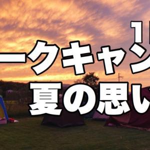 夏の思い出といえばキャンプと花火ですよね?『ワークキャンプ 1日目』