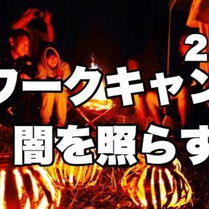 炎色反応とランタン作り!『ワークキャンプ 2日目』