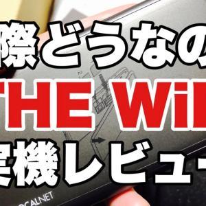 永年800円割引はお得すぎる!THE WIFIの実機を使って速度チェックしてみたら?