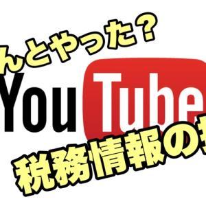 提出期限は2021年5月31日!YouTubeの収益が24%減だと!?税務情報提出忘れずに!