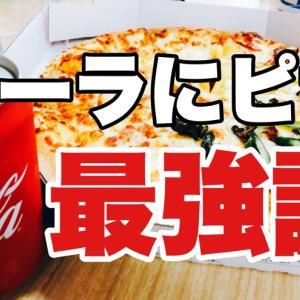 「良き!」の連発!「コーラとピザ」と「餃子に酢コショウ」なかなかうまいぞ!