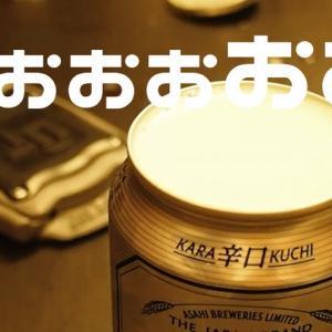 生ジョッキ缶状態にできるドラフトトップを買うなら正規品を買いましょう!