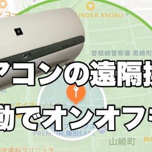 エアコンを遠隔操作すると、自動でオンオフが行われるという便利機能にビビる!