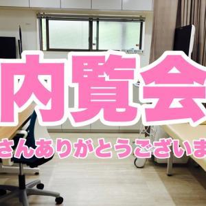 『きのうち腎泌尿器科クリニック』内覧会!5月1日から診療開始!