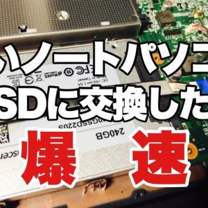 古いノートパソコンのHDDをSSDに、メモリを2Gから8Gにすると爆速パソコンになった!(準備編)