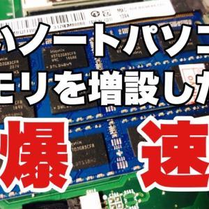 古いノートパソコンのHDDをSSDに、メモリを2Gから8Gにすると爆速パソコンになった!(作業編)