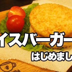 「お腹空いたぁ〜 なんかない?」って来店されますが、ここカフェなんですよね。ライスバーガーはじめました!