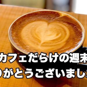 新規の人も含めてたくさんの人にコーヒーを飲んでもらった週末でした。