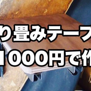客席ちょっとだけパワーアップ!約1000円で簡易版折りたたみ式テーブルを作る!