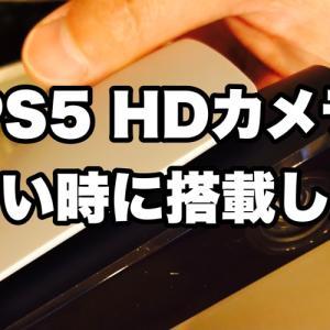PS5のHDカメラ買いました。どうですか?顔あった方がいいですか?