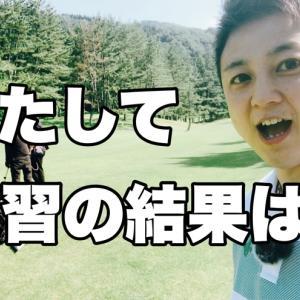 ゴルフの新番組収録、、、練習の成果はいかに、、。