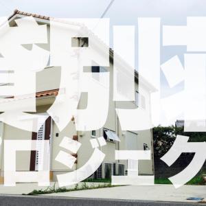 淡路島にて貸別荘プロジェクト!遂に動き始めたのであります。