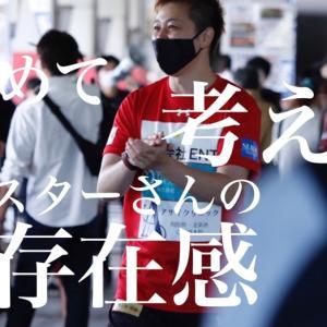 【THE MC目線】今年の大阪エヴェッサに必要なもの!考えてみたらこうなった!